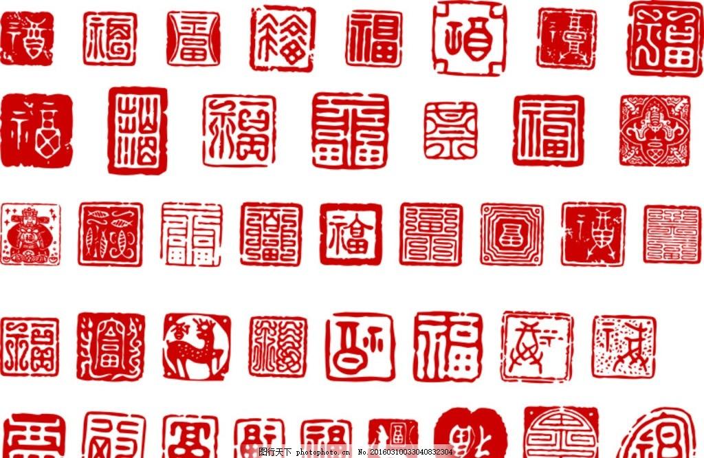 水墨印章 古典印章 印章素材 高清印章 圆形印章 方形印章 各种章子