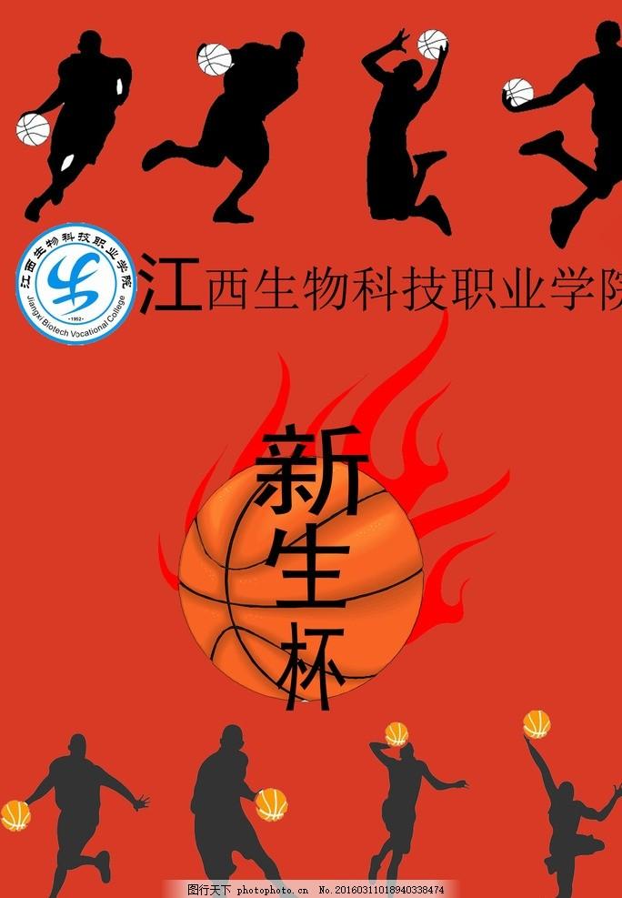 新生杯篮球赛