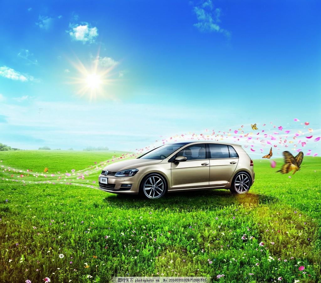 大众高尔夫 全新高尔夫 一汽大众 汽车海报 春天背景 蓝天绿草