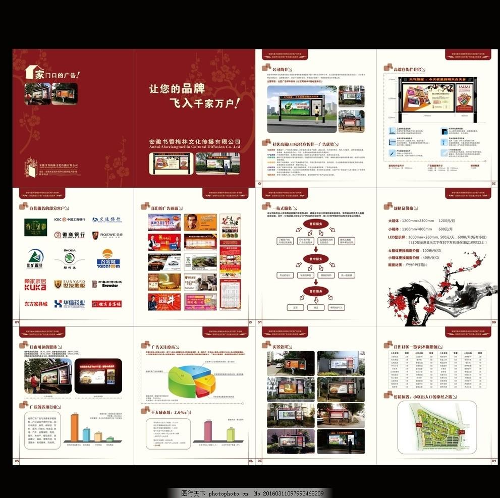 公司画册 宣传画册 排版 广告公司画册 灯箱 模板 广告设计 画册设计