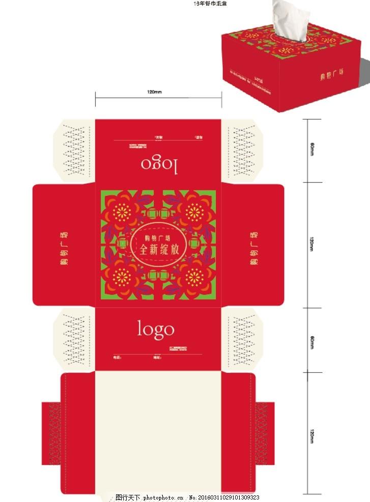 商业纸巾盒 餐巾纸盒设计 包装设计 纸盒设计 纸盒展开图 酒店纸巾盒