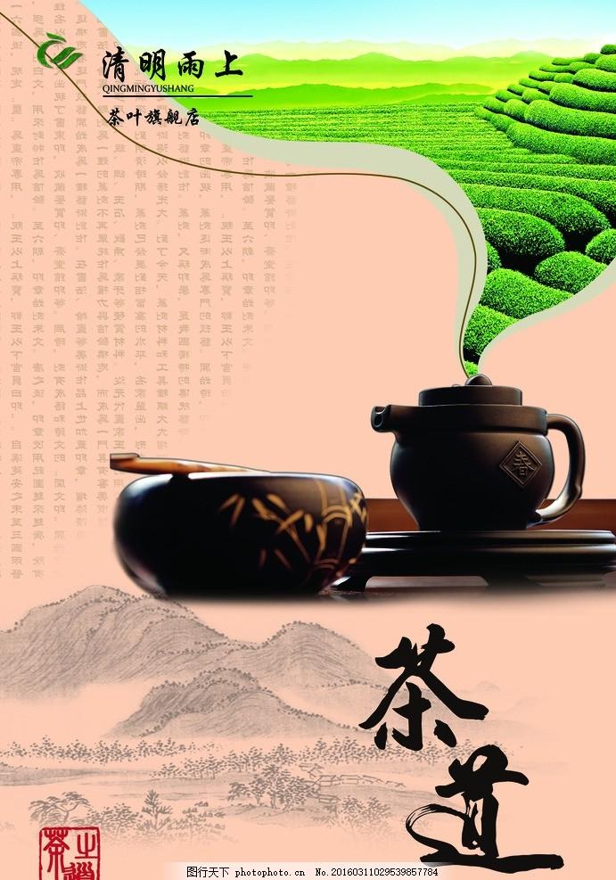 茶海报 英文海报 茶叶海报 中国风海报 古风海报 复古海报 茶具 茶叶