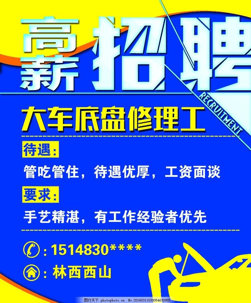 高薪招聘海报 招聘 修理厂招聘 汽车修理 诚聘 设计 广告设计 海报