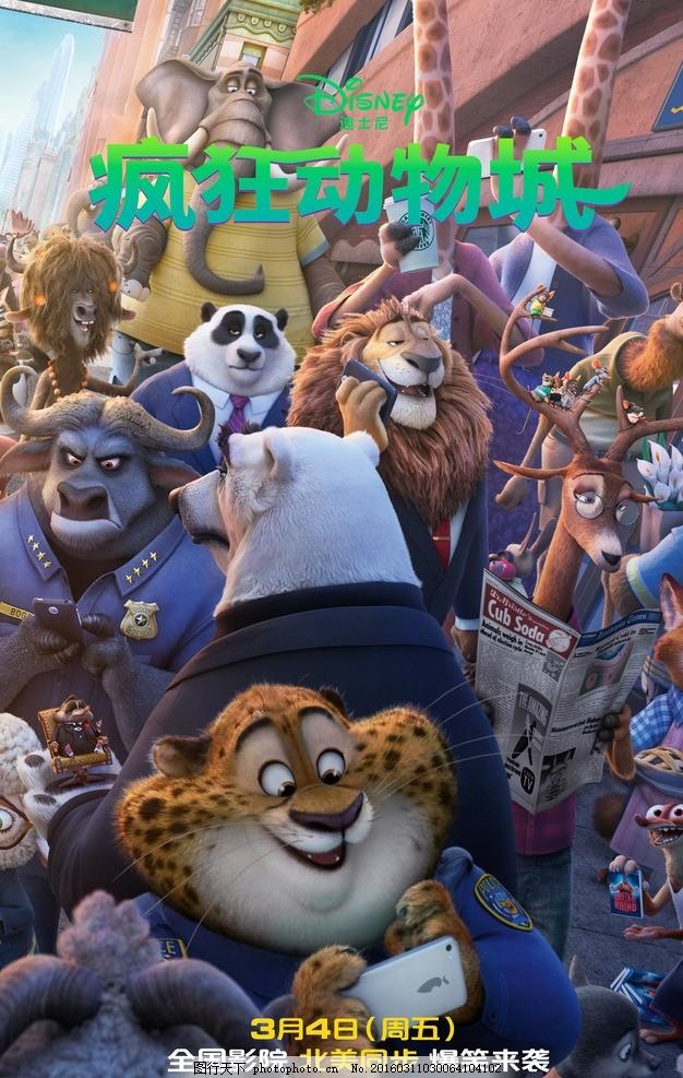 疯狂动物城 动物乌托邦 小保镖 狮市长 绵羊 狐狸 兔子 水獭