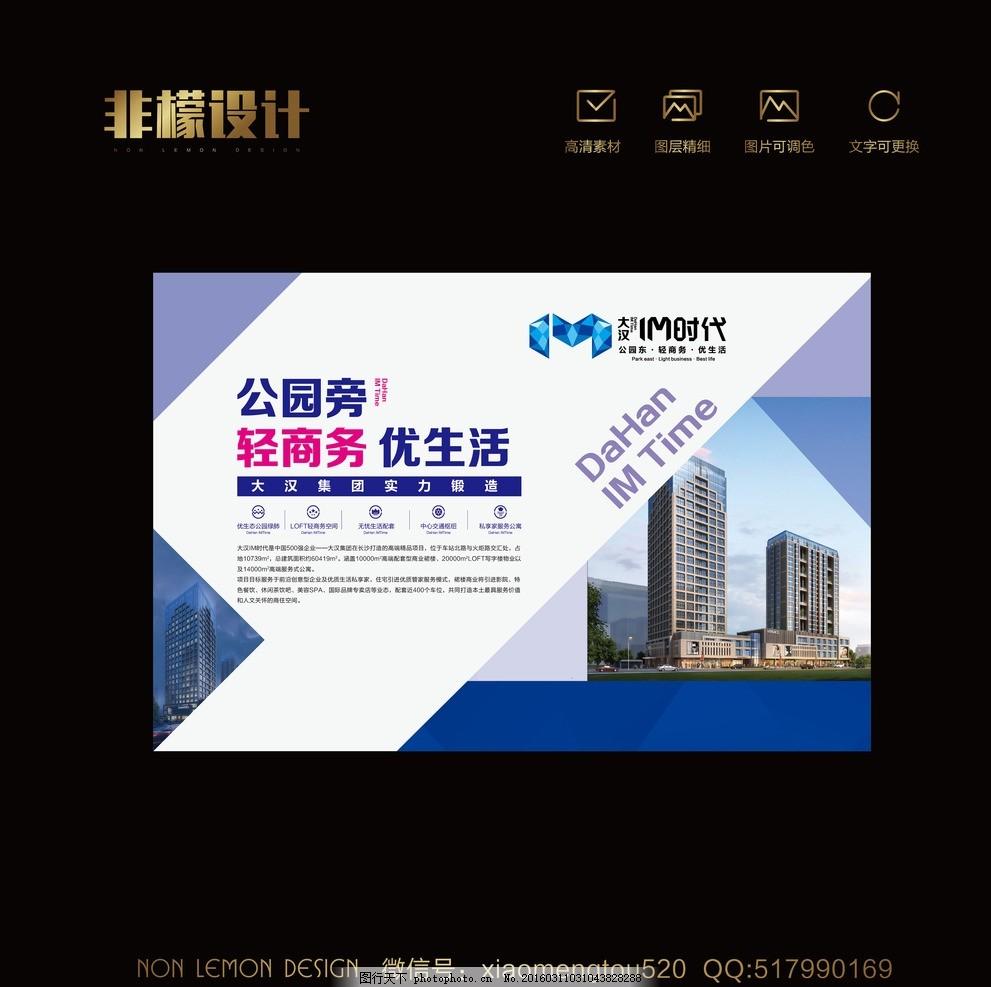 房地产展板 桁架 项目简介 icon 大汉 房产 物料 设计 广告设计 其他