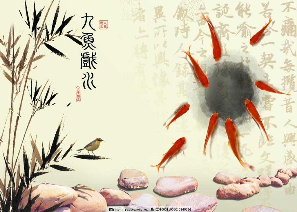 九鱼 竹子 鸟 石头 墨迹 书法字体 中式 原创 设计 psd分层素材 psd
