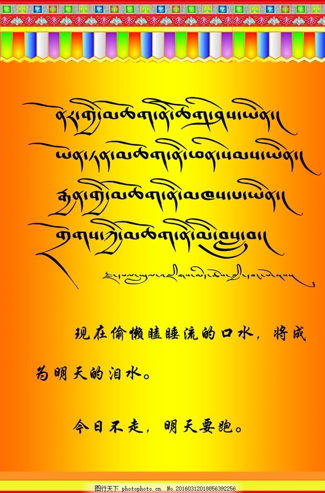 福帖子 藏式 藏式边框 边框 墙贴 帖子 设计 文化艺术 传统文化 300