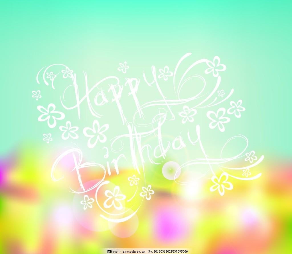 生日快乐 蛋糕 贺卡 庆祝 艺术字