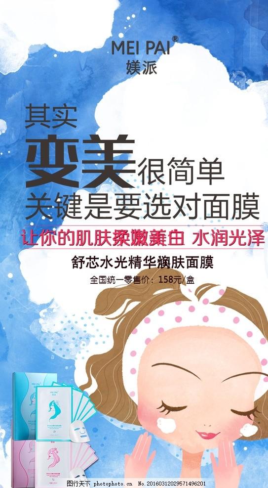 卡通面膜pop广告 美白面膜 面膜海报图片