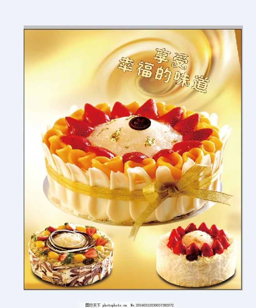 灯箱 蛋糕 广告设计 亮灯 黄底 设计 广告设计 海报设计 300dpi psd