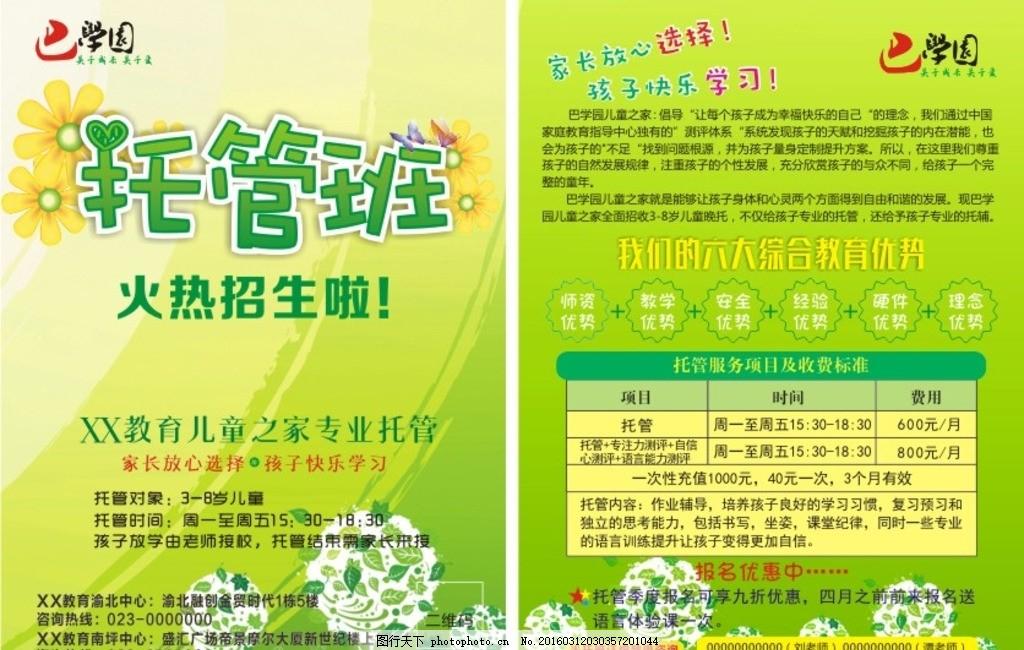 托管宣传单 教育 传单 绿色 绿色主题 教育宣传 dm宣传单 宣传单 设计