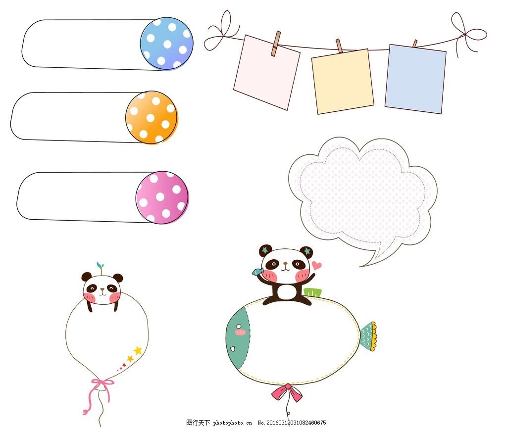 卡通边框 模版下载 对话框 花边 心形 可爱 韩国 相框 形状