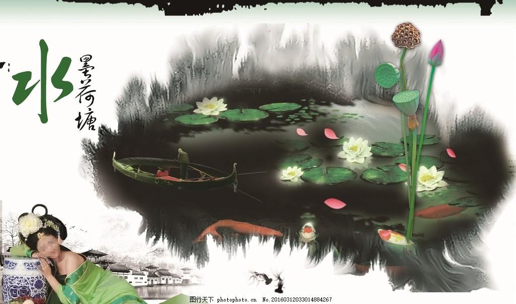 水墨荷塘古典美女 中国画 海报 荷塘月色 荷花 莲叶