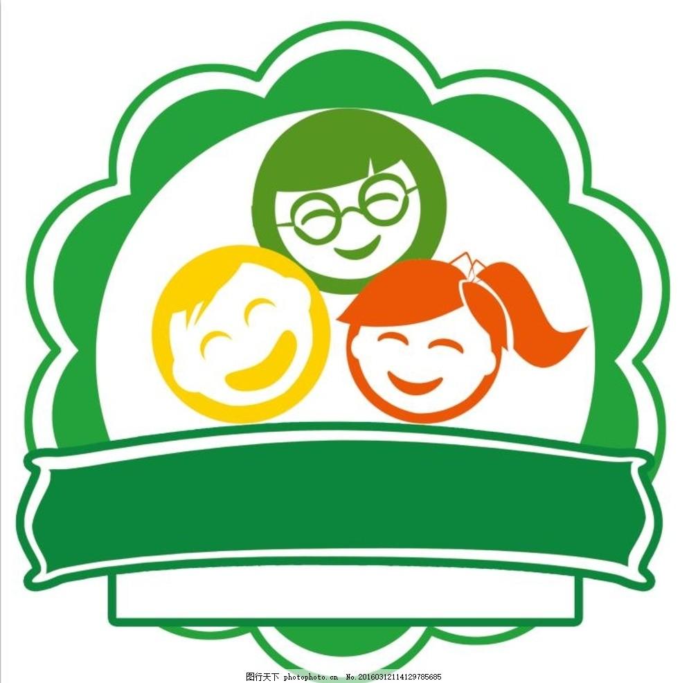 老师 小孩的 班级logo 图标 小标 设计 标志图标 其他图标 300dpi psd