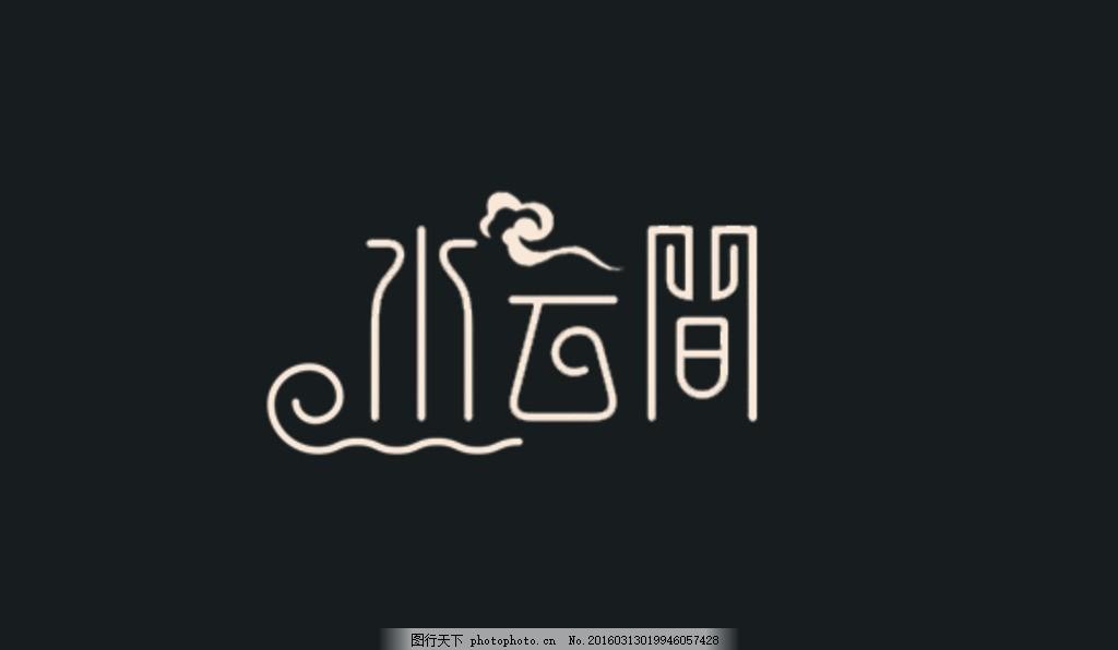 标志logo 茶标 茶叶标 中国风 古风素材 公司 企业标志 原创