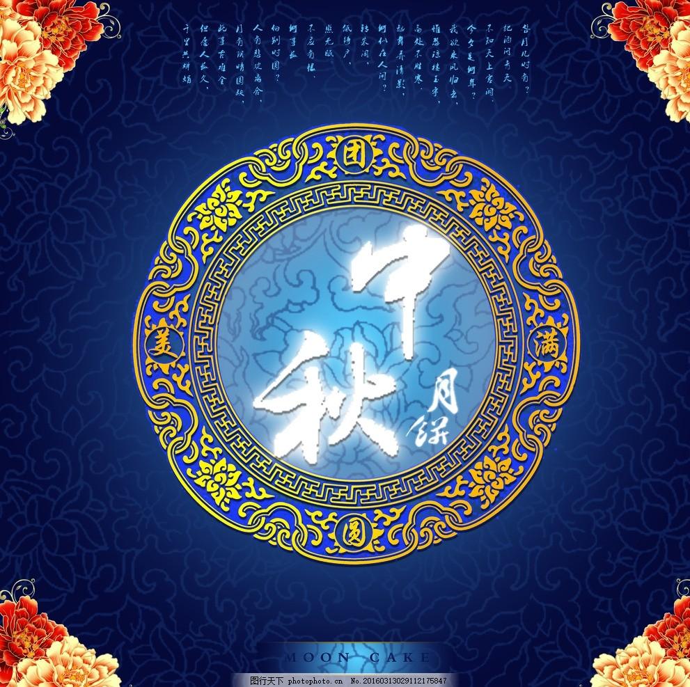 月饼包装 图片下载 花纹 菊花 蓝色 蓝色调 中秋 月亮 月圆