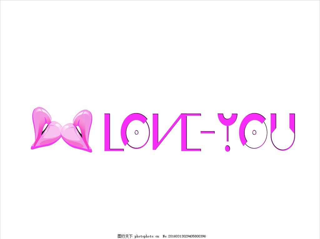 婚庆logo 婚庆 结婚 婚      标识 浪漫 嘴唇 设计 广告设计 logo设计