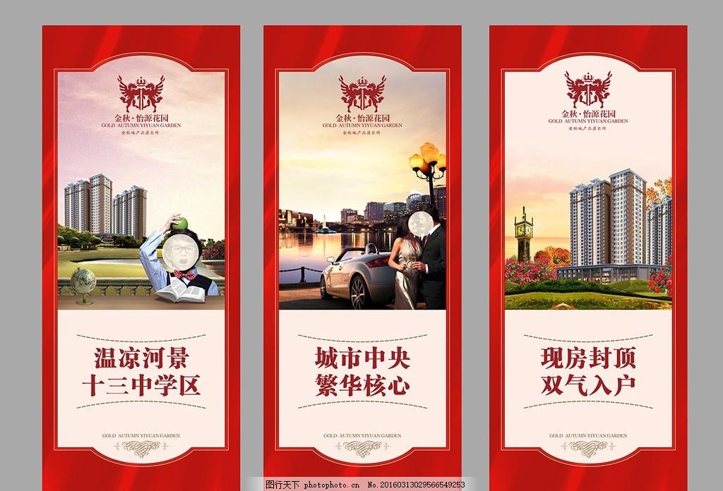 地产展板 地产展板广告 围墙 边框 欧式边框 背景 地产展板海报
