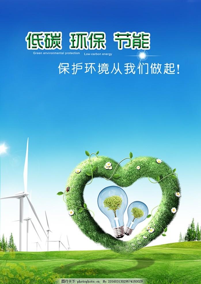 节能减排公益广告 环保海报 环保画册 环保标语 环保封面 环保背景图片