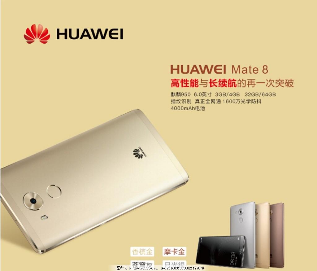 华为 荣耀p8 荣耀7 荣耀7i 华为手机 手机 新品 设计 广告设计 海报