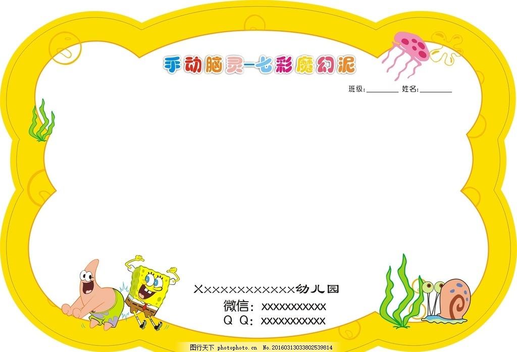 幼儿园纸卡 卡片 海绵宝宝 形状 卡通 图片素材