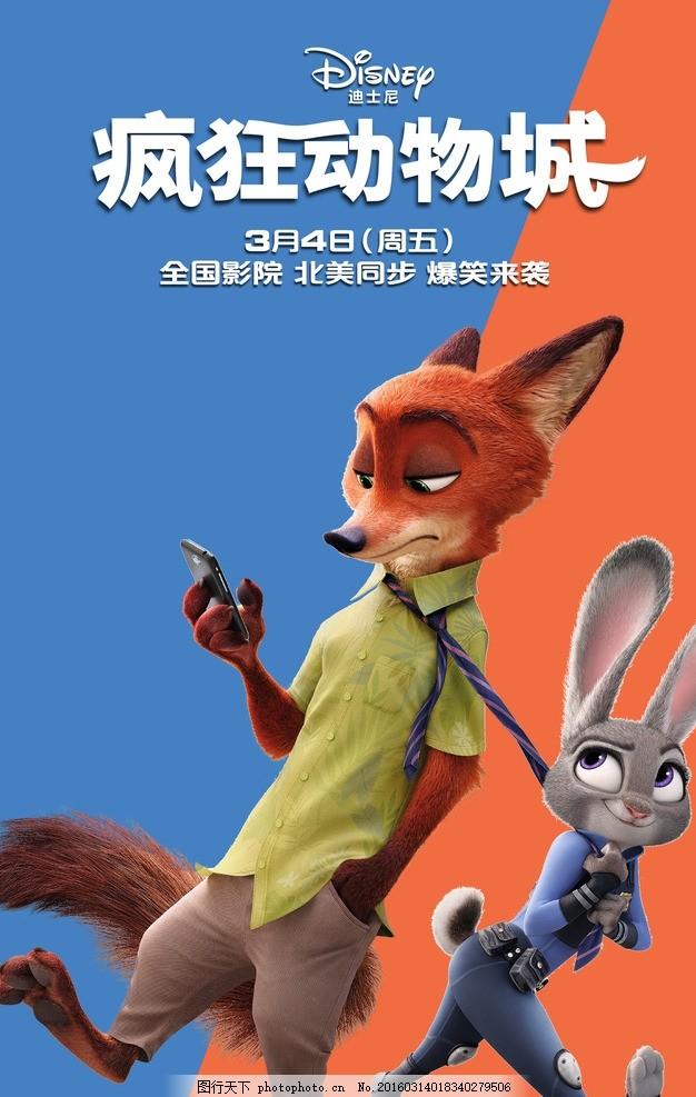 疯狂动物城 动物乌托邦 朱迪兔 兔子 狐尼克 狐狸 迪士尼 动画电影