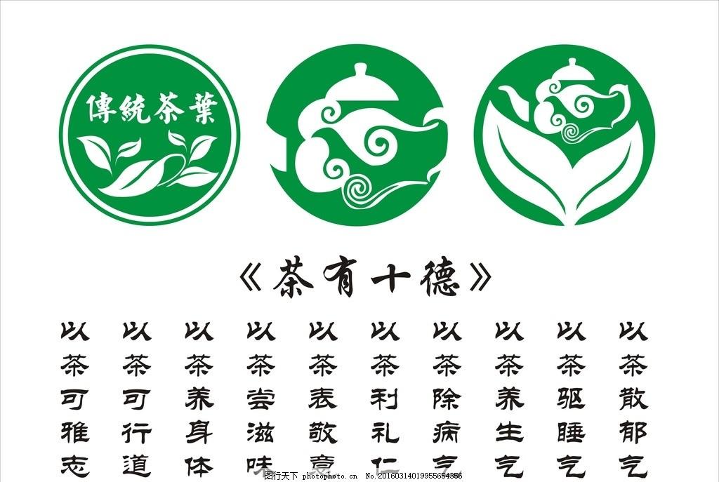 茶标志 茶logo logo设计 茶叶标志设计 logo 设计 标志图标 企业logo