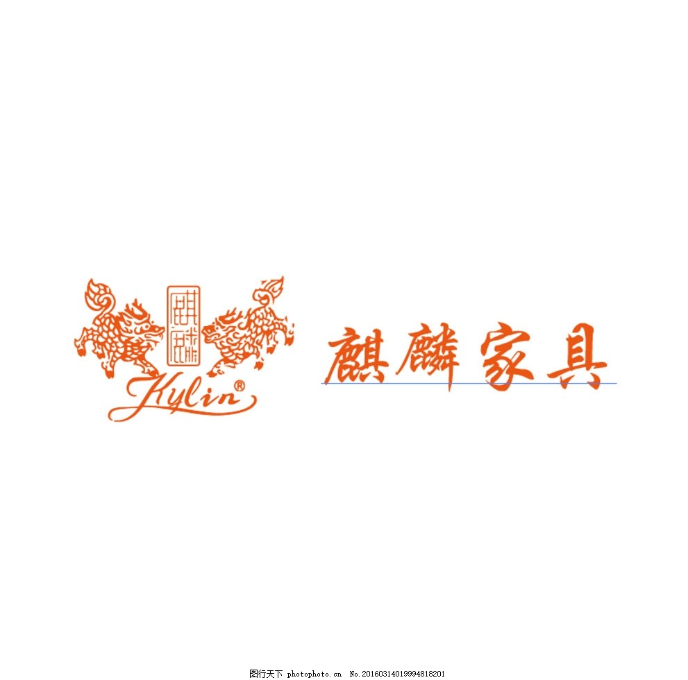 麒麟家具logo