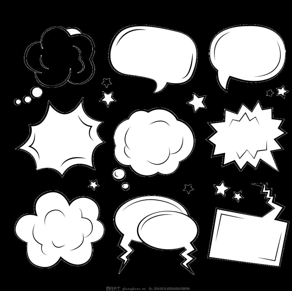 9款手绘语言气泡矢量素材
