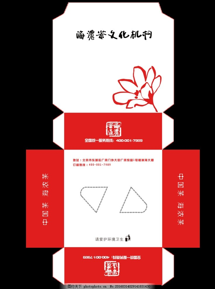 抽纸盒包装展开图 图片下载 中国红 水墨花 纸巾盒模板 广告设计模板图片