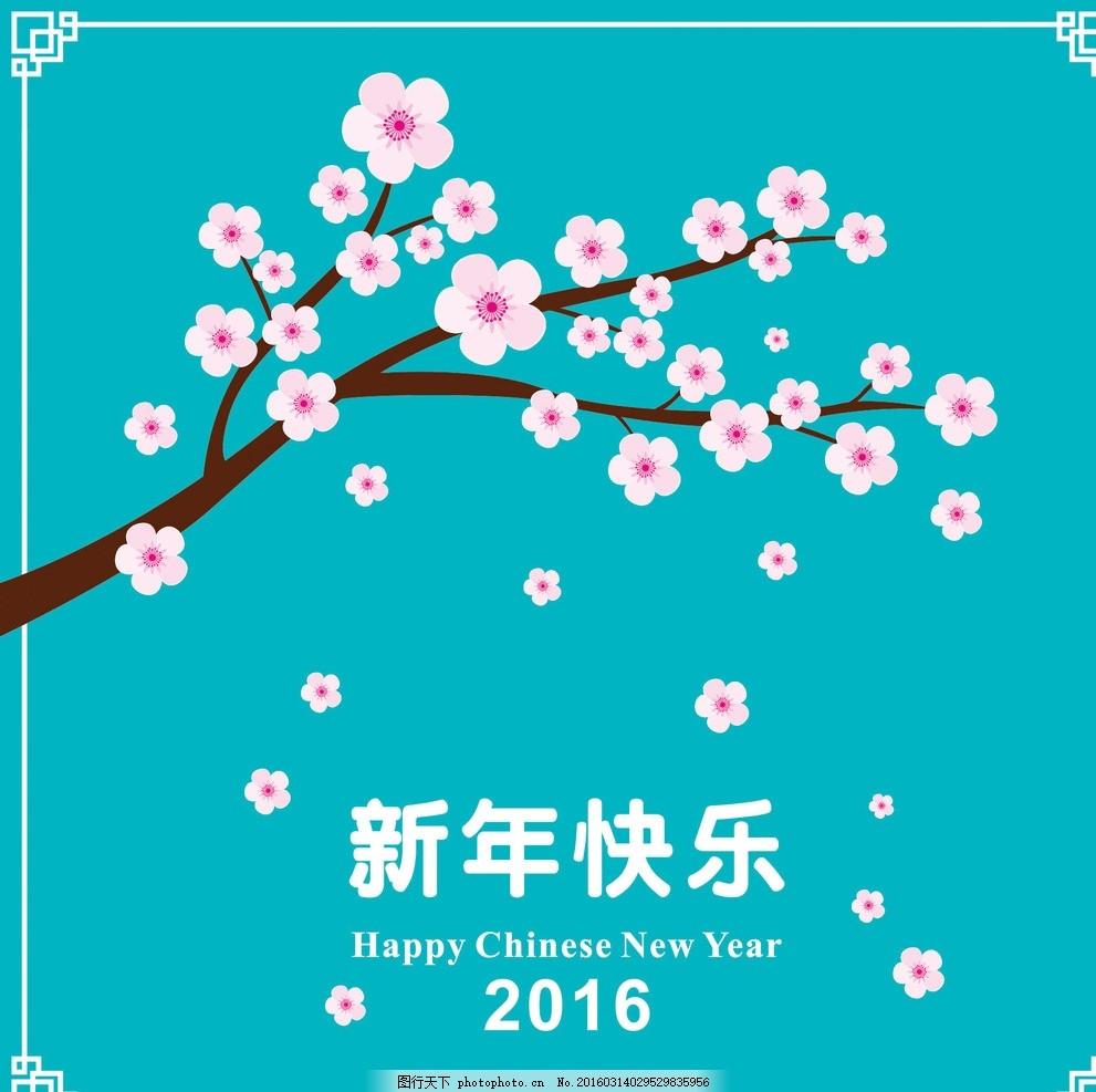 新年海报 迎春 恭贺新禧 中式边框 花枝 猴年 恭喜发财 灯笼 新年 金