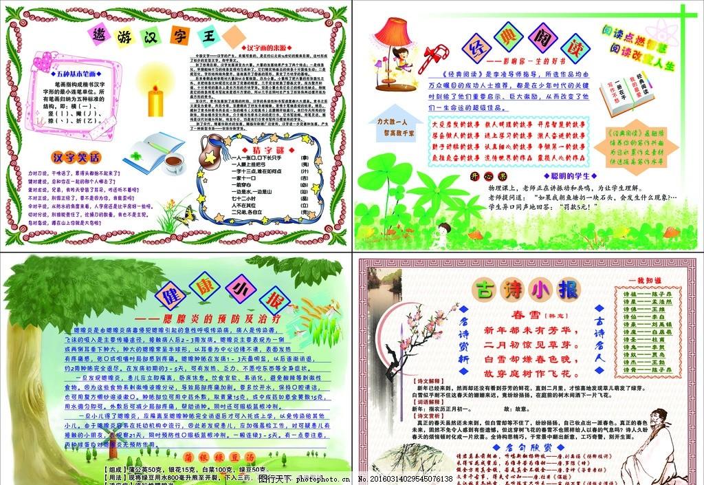 手抄报 模版下载 小学生 读书小报 推荐好书 古诗小报 展板模板 设计