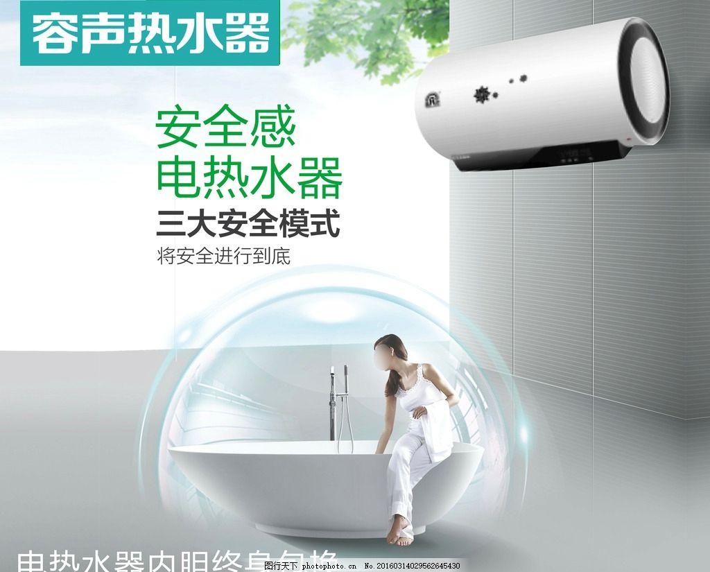 容声厨卫 厨房 电器 热水器 节能 绿色 环保