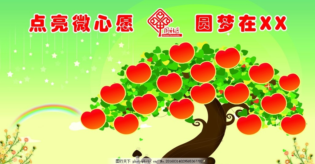 社区心愿墙 社区 微心愿 心愿树 中国社区标志 绿色背景 海报 设计