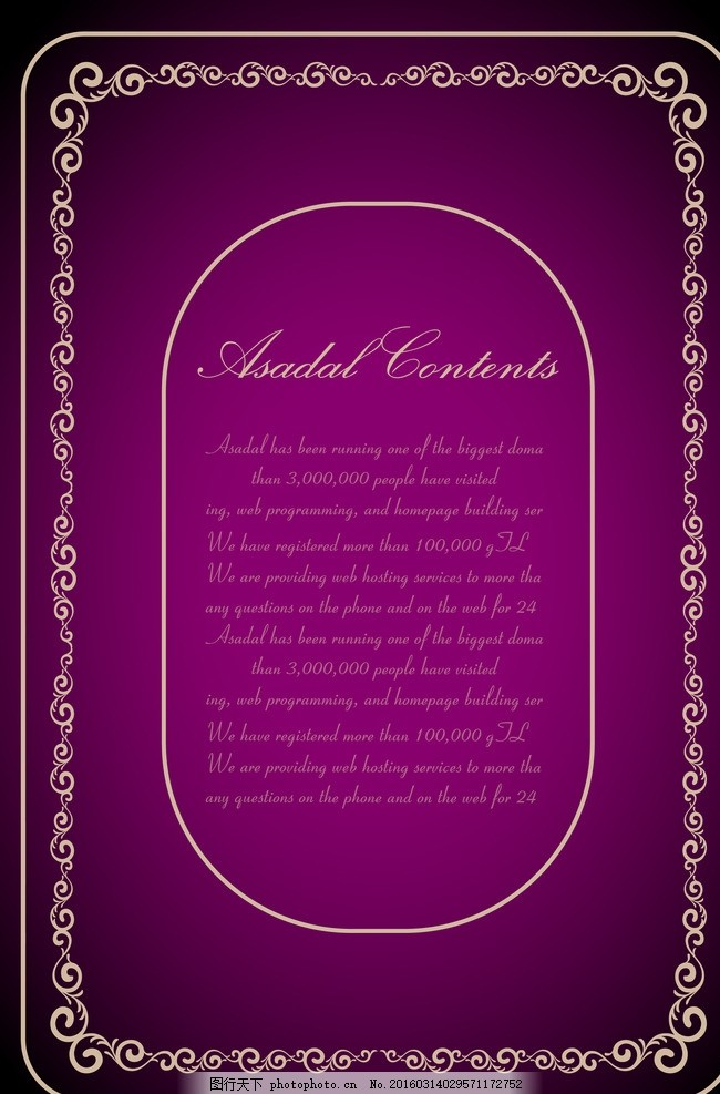 欧式花纹欧式边框 图片下载 紫色底纹 英文素材 椭圆边框