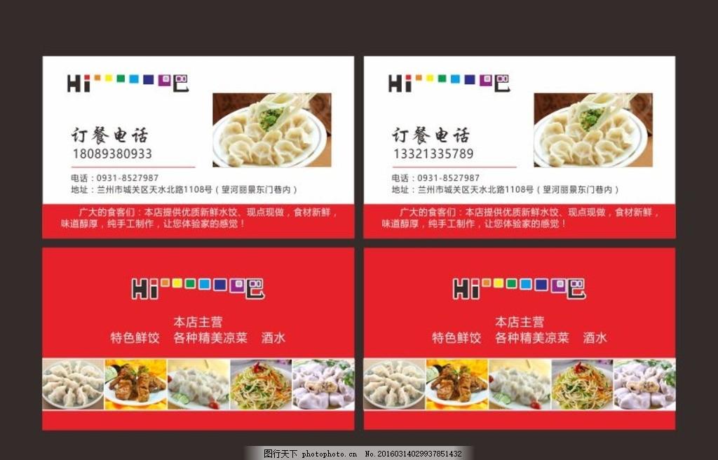 水饺宣传名片_餐馆名片 水饺名片 饭店名片 餐饮名片 餐吧名片 名片设计 设计 广告