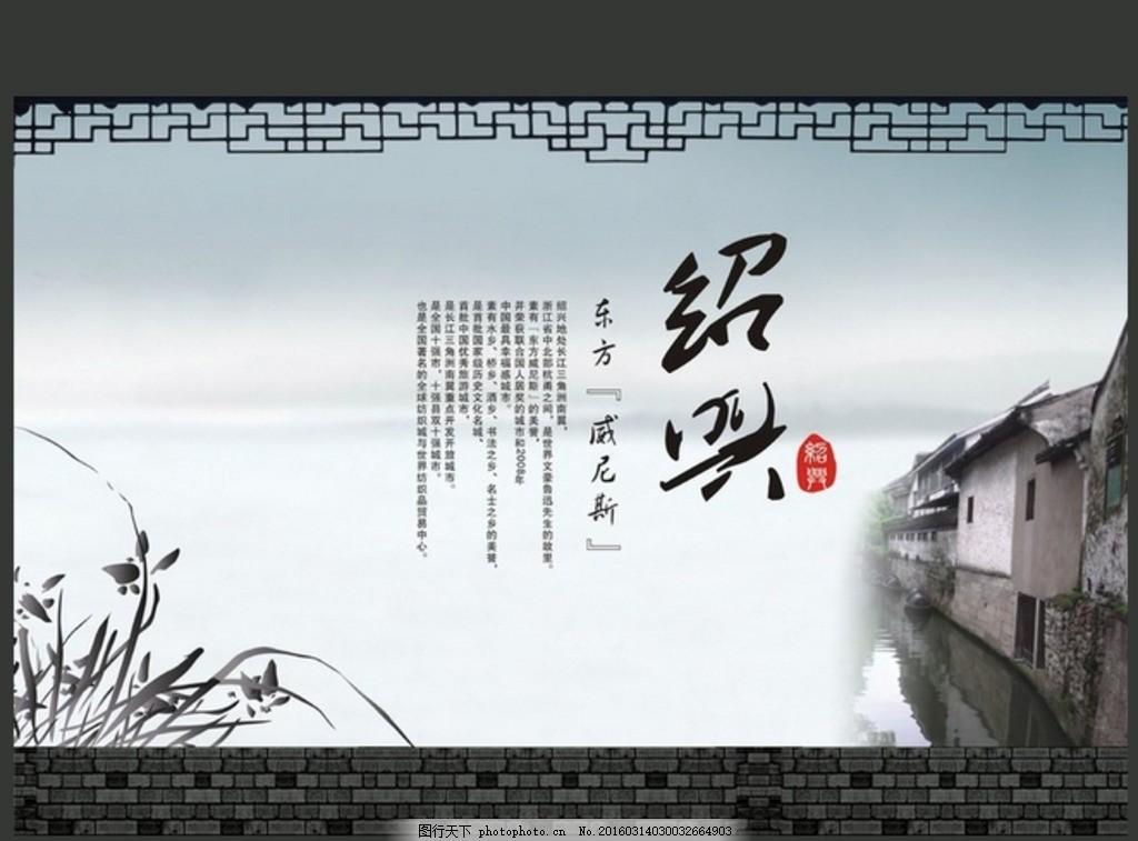 中国风窗花边框海报背景 江南 绍兴 兰花 简洁 淡雅 窗框 民居