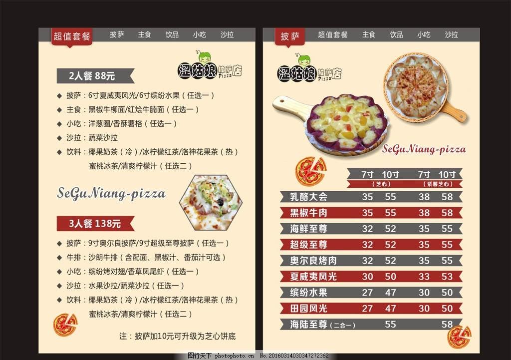 披萨店菜单菜谱设计 披萨店宣传单 设计单页 饭店菜谱 宣传单 比意格