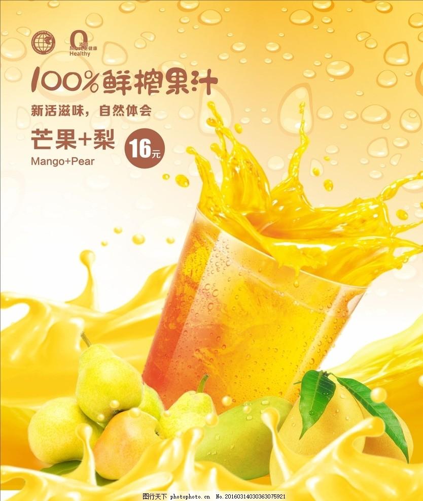 芒果汁 果汁 梨子汁 水滴 饮料 设计 广告设计 dm宣传单 cdr