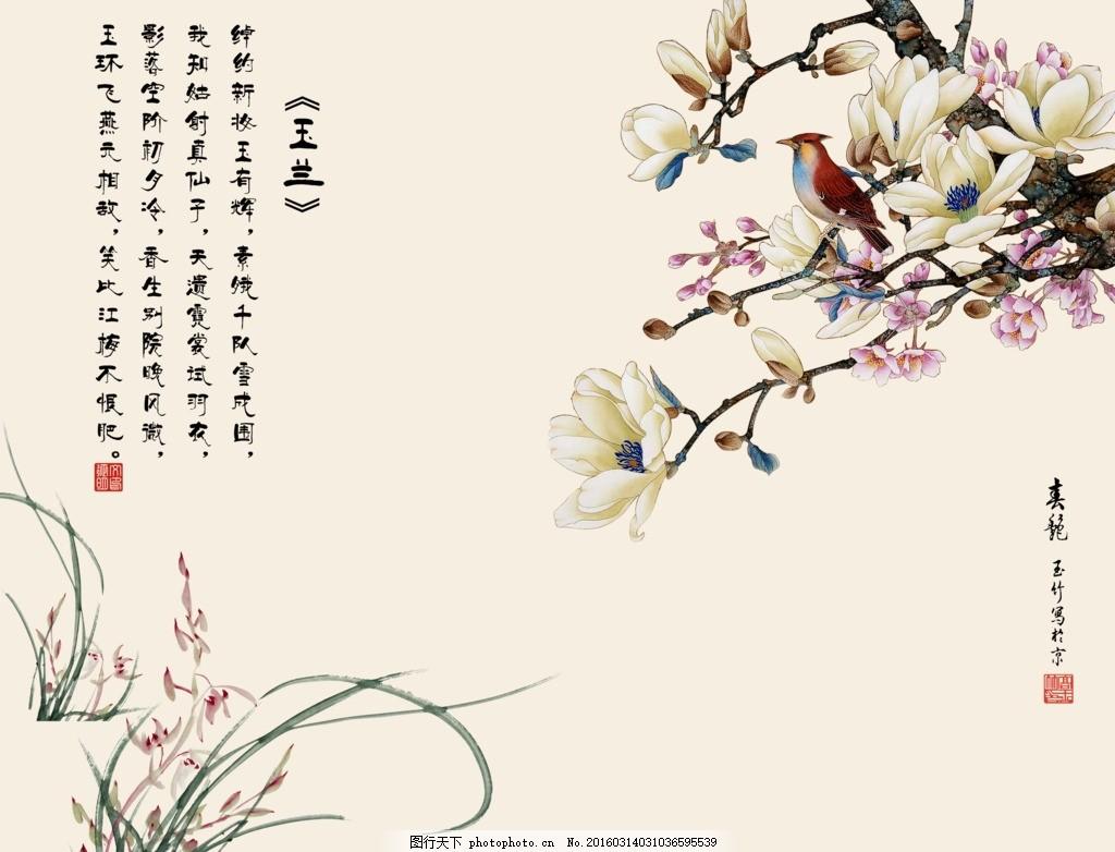 工笔花鸟画 图片下载 工笔画 宝兰玉华 玉兰花 印章 设计 广告设计