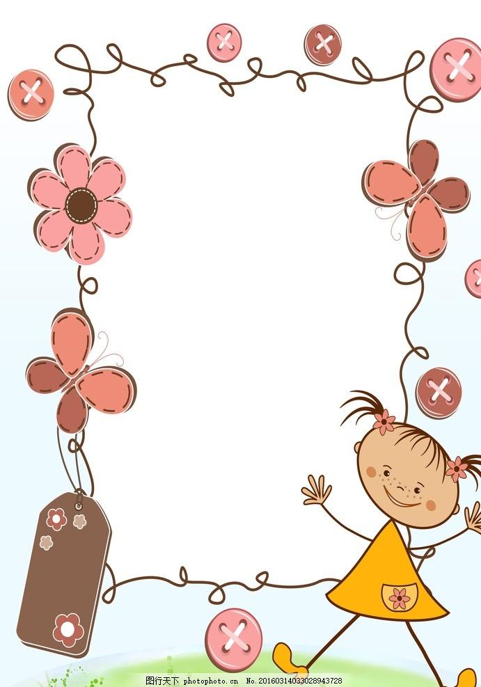 成长记录 信纸 卡通 可爱 小孩 小女孩 花边 边框 成长记录 设计 psd