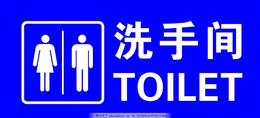 卫生间 牌匾 指示牌 蓝色 洗手间 原创设计 标志图标 公共标识标志