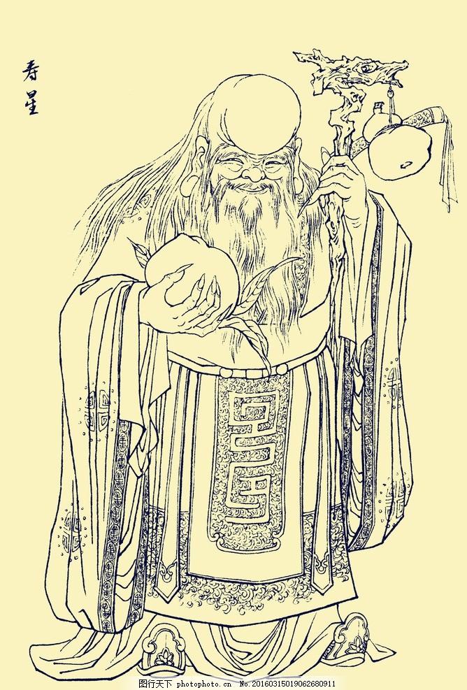 寿星眉毛手绘图