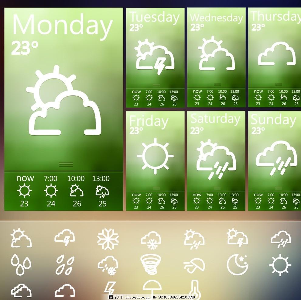 天气图标,天气预报 温度 闪电 晴天 下雨 阴天 云彩