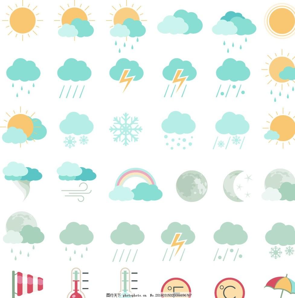天气图标 天气预报 温度 闪电 晴天 下雨 阴天 云彩 多云 太阳