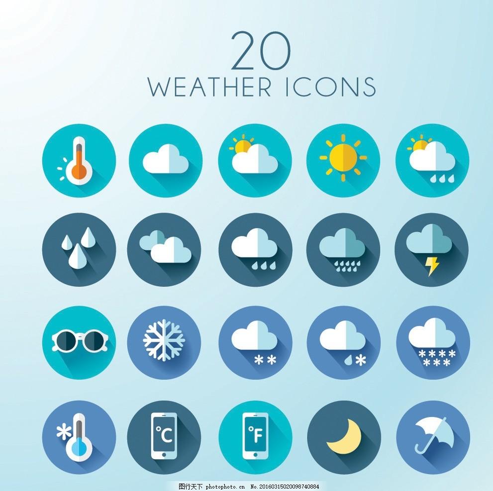 可爱天气logo