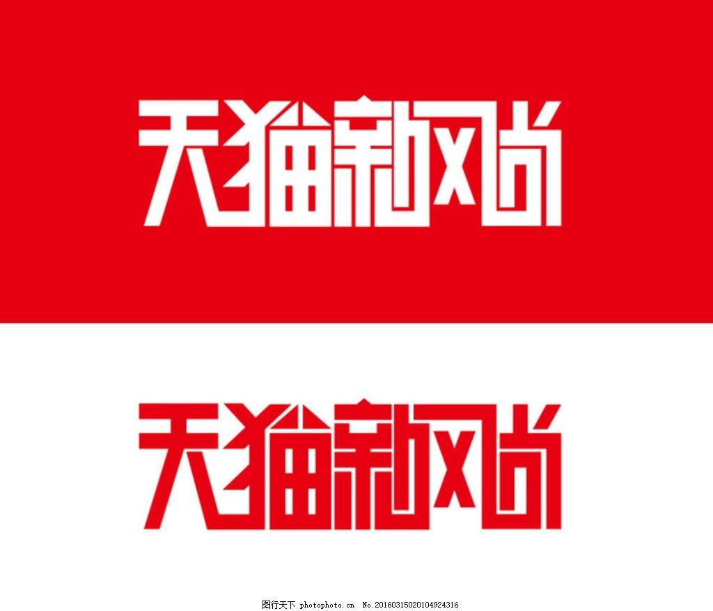 天猫新风尚logo 天猫新风尚 新风尚      官方活动 标识 设计 标志