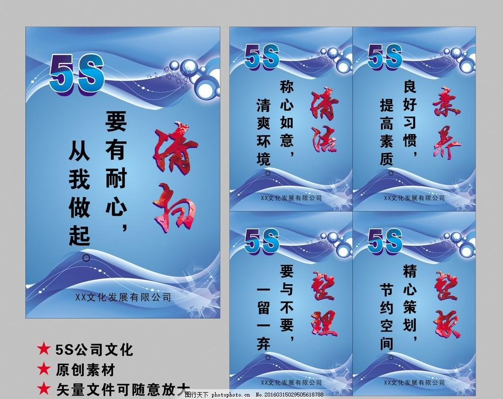 5S公司文化 企业 展板 制度 管理 蓝色