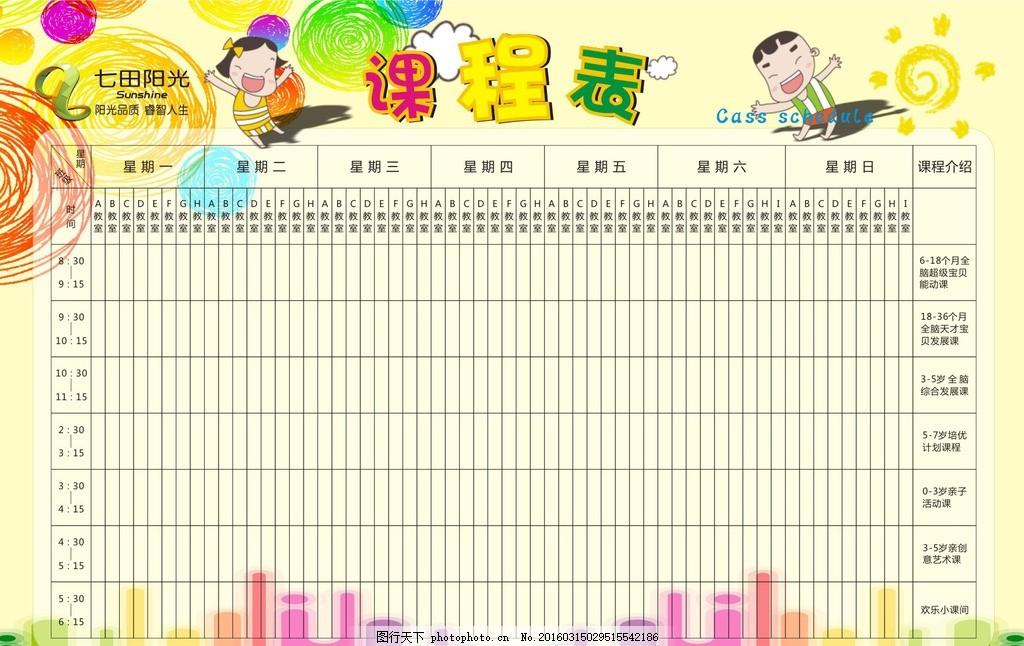 七田阳光 课程表 幼儿园 幼儿教育 卡通男孩 卡通女孩 炫彩背景 卡通
