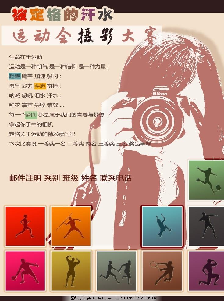 大学摄影大赛海报 图片下载 摄影大赛 大学 校园 海报 运动会 运动